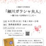 三浦綾子文学講演会チラシ
