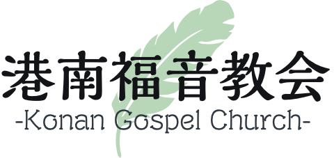 港南福音教会